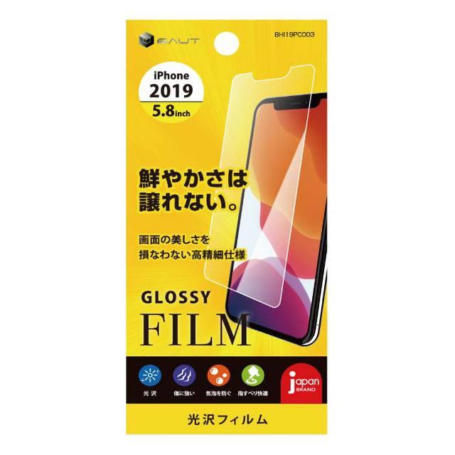 iPhone 11 Pro用 5.8インチ PETフィルム 高光沢